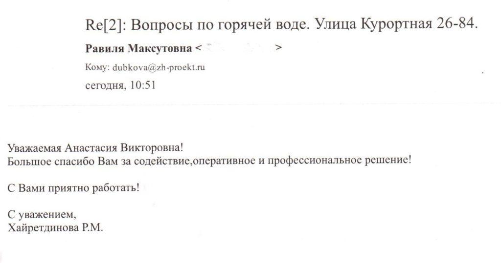 Благодарность Дубковой А.В. (1)