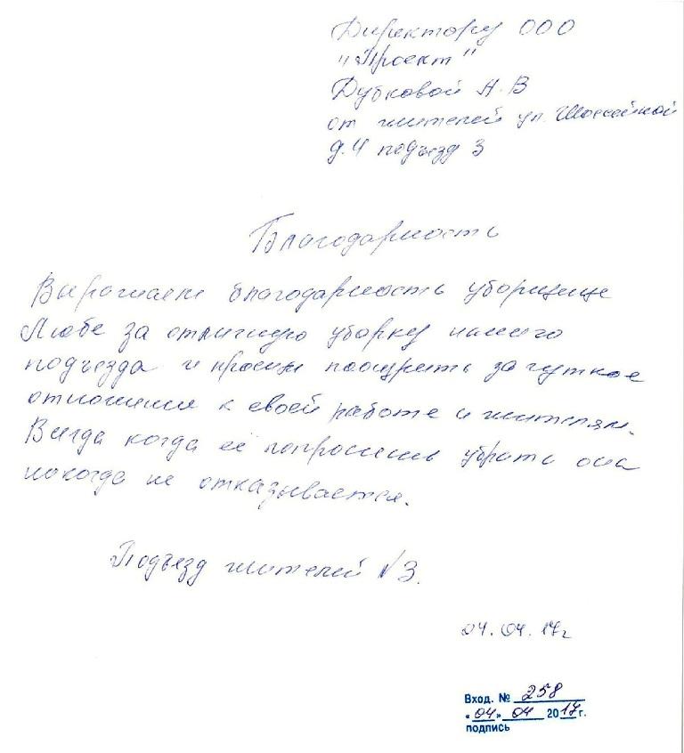 Благодарность по ул.Шоссейная д.4 под.3-001